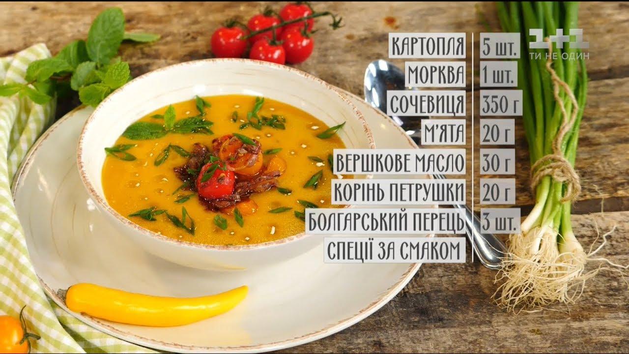 Суп-пюре із сочевиці з томатами – рецепти Руслана Сенічкіна