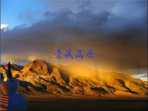 青藏高原 The Qinghai-Tibetan Plateau