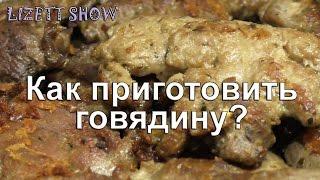 Как приготовить говядину? Отбивная говядина, жареная на сковороде. Рецепт мягкой говяжьей отбивной