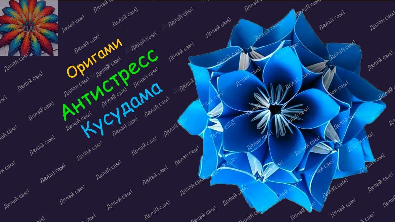 Оригами Антистресс | Оригами Кусудама своими руками - YouTube