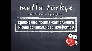 Счастливый турецкий. 23 урок. Относительный и притяжательный изафеты.