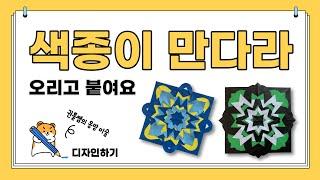 [몽땅미술] 색종이 만…