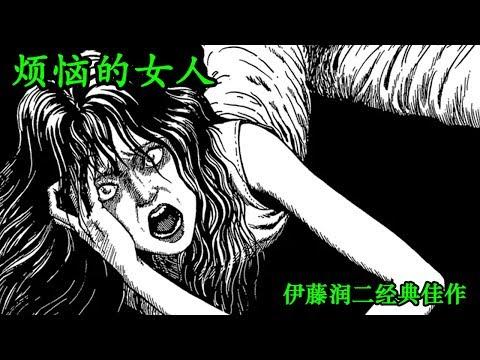 【伊藤潤二人頭氣球2】【恐怖漫畫】伊藤潤二作品《... +1   健康跟著走