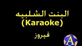 البنت الشلبيه (Karaoke) - فيروز