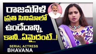రాజమౌళి ప్రతి సినిమాలో ఉండేదాన్ని ఏమైదంటే   Serial Actress Bhavana About SS Rajamouli   Sumantv