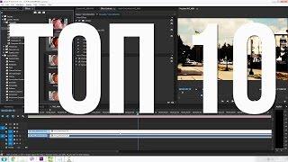 ТОП 10 Клавиатурных сокращений в Adobe Premiere Pro CC
