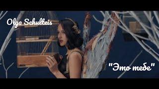 Olga Schulteis - Это тебе (Премьера клипа, 2019)
