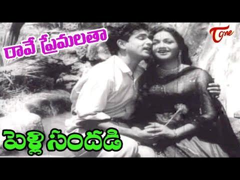 Pelli Sandadi Songs - Raave Naa Premalatha - ANR - Anjali Devi - OldSongsTelugu