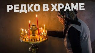 Редкое посещение храма. Священник Максим Каскун