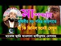 Bangla Waz Mahfil 2018 Maulana Habibullah Misbah New Mahfil দুখিনী মা নতুন ওয়াজ