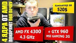 GTX 960 + AMD FX 4300 с разгоном. Вытянет ли проц карту? В Ведьмаке, GTA и Ассассине