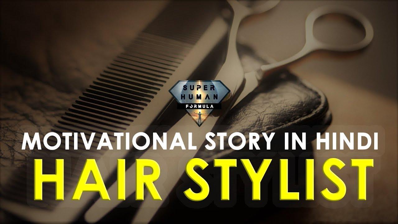 Motivational Story in Hindi - Hair Stylist | SuperHuman Formula