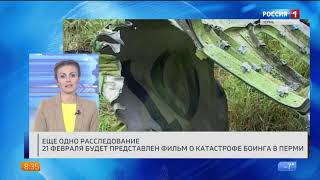 National Geographic представит фильм-расследование о крушении Боинга в Перми