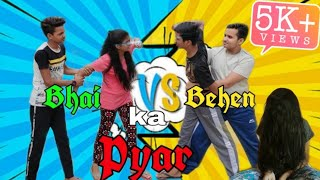 Bhai Behen ka Pyar    HiteshVido