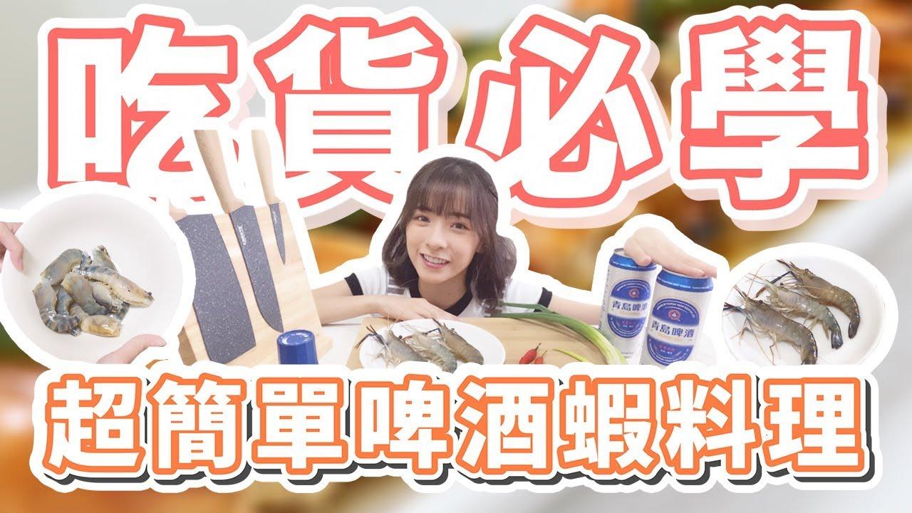 【閃亮亮來了】超簡單料理讓你變成吃貨的青島啤酒蝦 🦐|亮亮來下廚