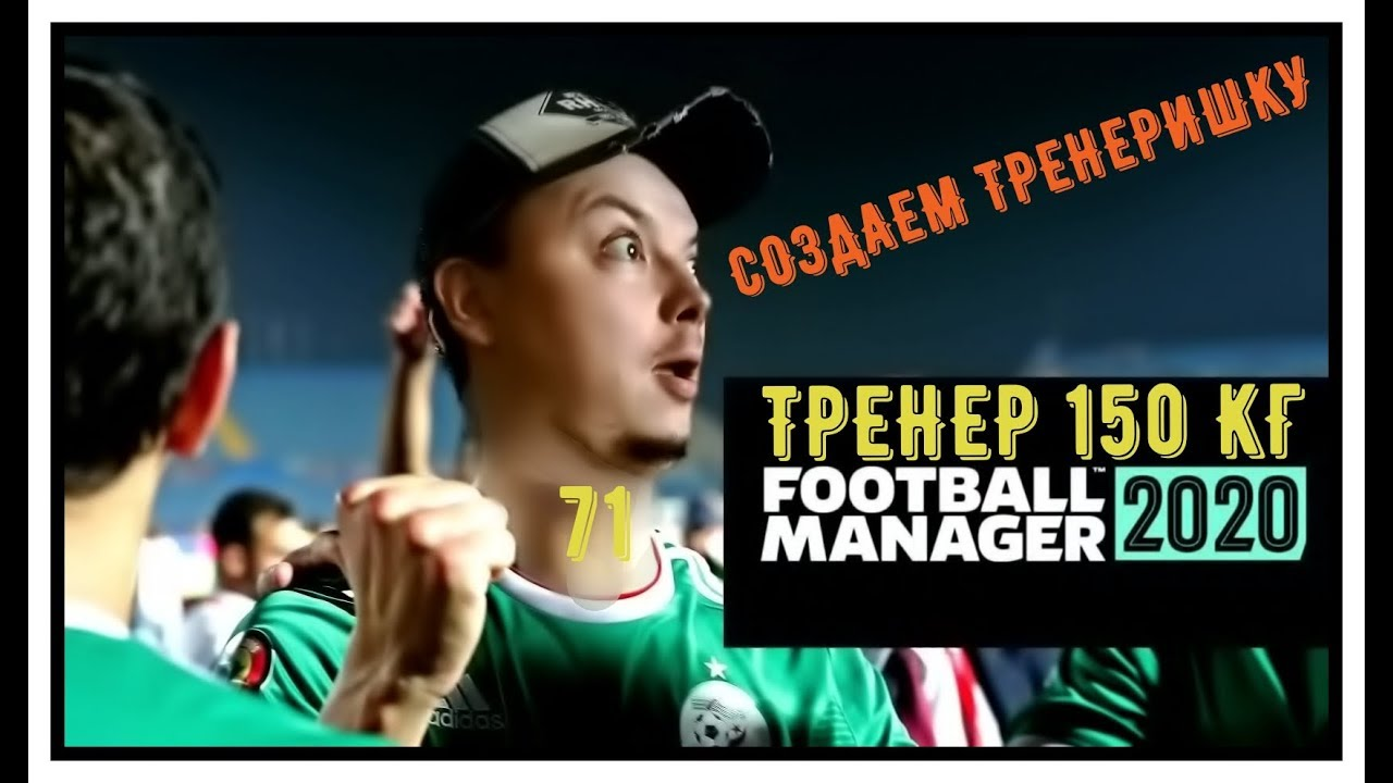 FOOTBALL MANAGER 2020.ТРЕНЕР 150 КГ!!!
