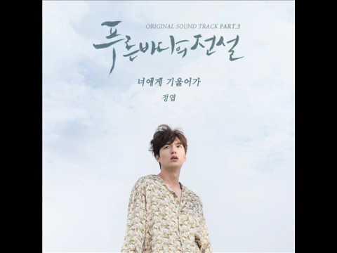 정엽 (Jung Yup) - 너에게 기울어가 (Lean On Me) (Instrumental) [푸른 바다의 전설 OST Part.3]
