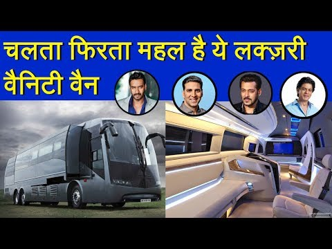 9 Vanity Vans of Bollywood Celebrities are Like Moving 5 Star Hotel | चलता फिरता महल