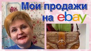 СЕКОНД ХЕНД _ ПРОДАЖИ НА EBAY. - Видео от Охотники за брендами
