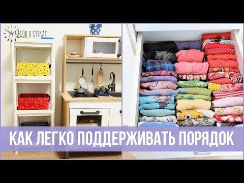 Организация ХРАНЕНИЯ ВЕЩЕЙ И ИГРУШЕК в детской комнате | 25 часов в сутках