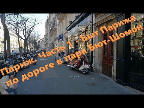 Париж  Часть 1   Быт Парижа по дороге в парк Бют Шомон