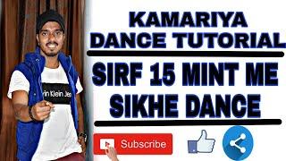 Kamariya Dance Tutorial  | STREE | Yash Vardhan Choreography