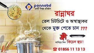 Why Use Chimney In Kichen   Kitchen Hood Price In Bangladesh   কেনো কিচেন হুড ব্যবহার করবেন ?