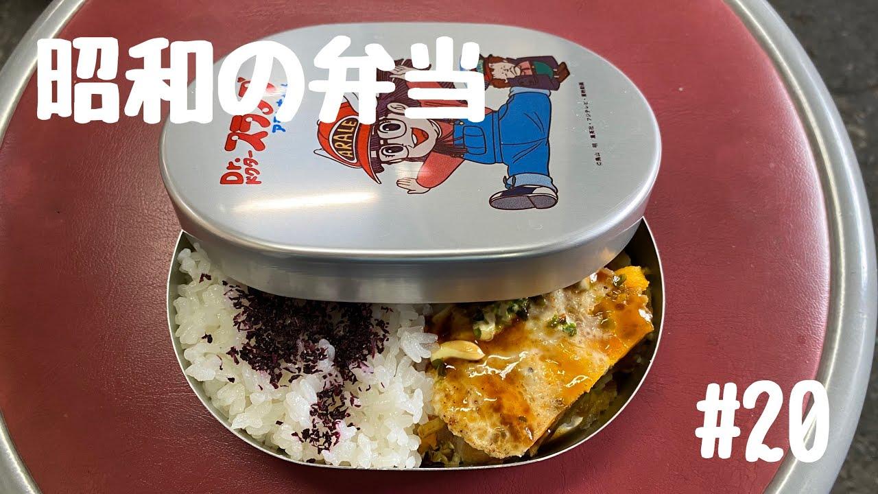 昭和っぽい弁当を食べている#20【弁当】【昭和の弁当】【bento】【飯テロ】今日は何の弁当や!【職人めし】