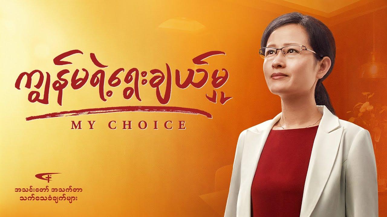 2020 Myanmar Gospel Testimony | ကျွန်မရဲ့ရွေးချယ်မှု