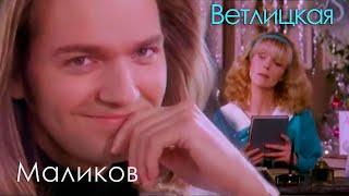 Дмитрий Маликов ft. Наталья Ветлицкая - Странная судьба