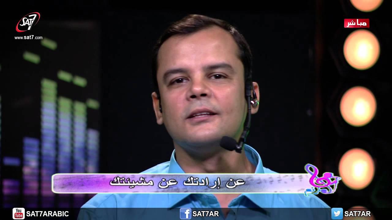ترنيمة انت ليك فى حياتى خطة - المرنم بهجت عدلى - المرنم سعيد رمضان - برنامج هانرنم HD