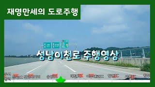 도로주행 :  충주시 앙성면 능암리 ~ (성남이천로 경…