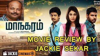 Maanagaram Tamil Cinema detailed review by Jackiesekar - மாநகரம் திரை விமர்சனம்