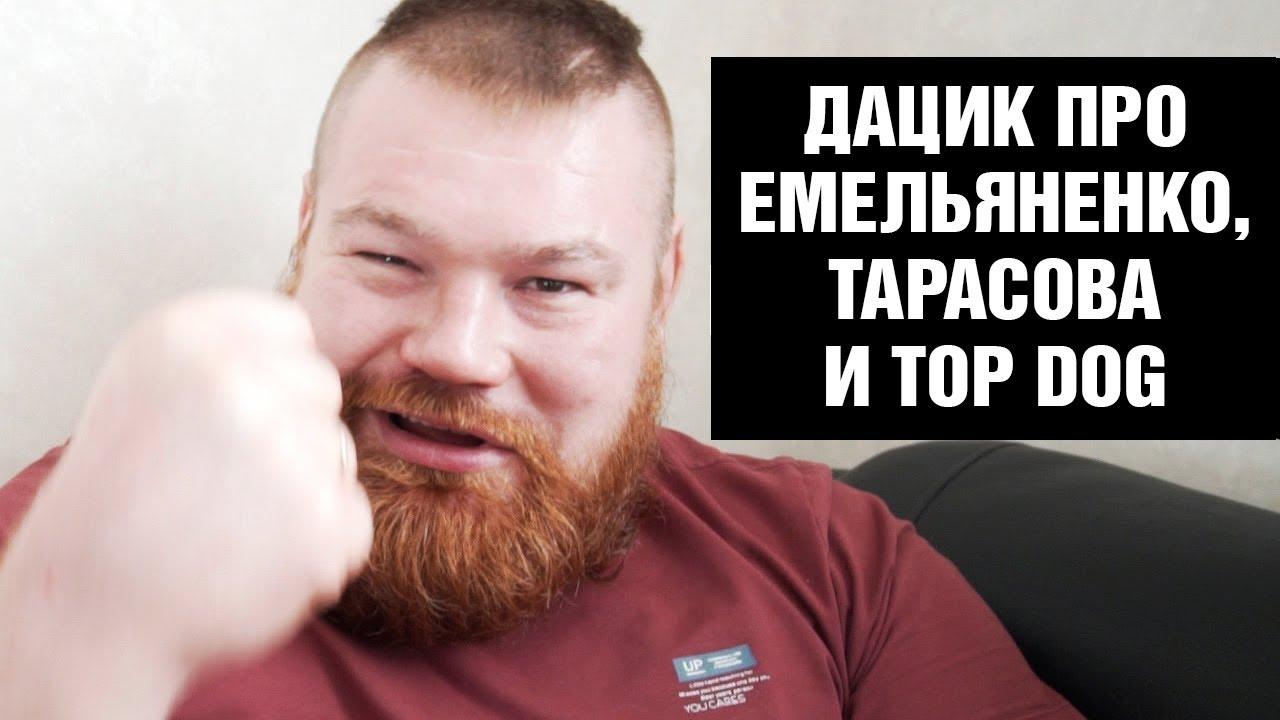 Емельяненко, давай подеремся / Дацик про бой Емельяненко - Тарасов и Top Dog