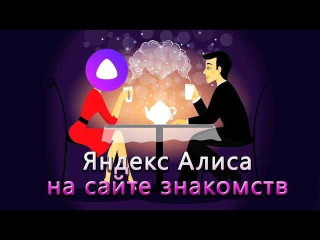 Яндекс Алиса общается на сайте знакомств мамба