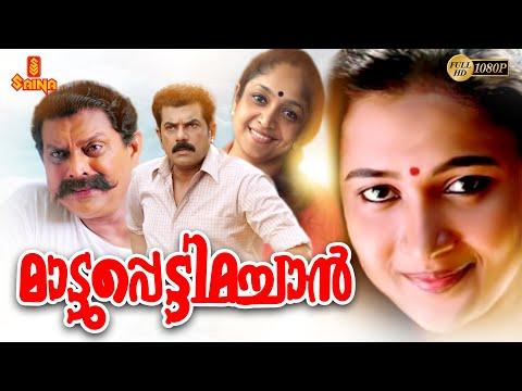 mattupetti-machan- -malayalam-full-movie-1080p- -mukesh- -jagathy-sreekumar- -salim-kumar- -baiju