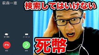 【都市伝説】Yahoo!で「死幣」と調べたら人が死ぬ映像が流れた…【閲覧注意】 thumbnail
