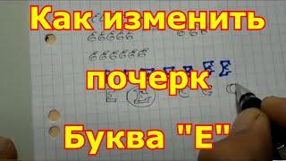 """Как изменить почерк  Пишем букву  """"Е"""""""