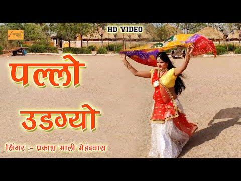 पल्लो उड़ग्यो 'बरसात आते ही आगया जोरदार गाना | प्रकाश माली मेहंदवास | Rajasthan Music New Song 2019