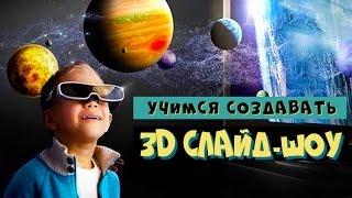 3D слайд-шоу с объемным эффектами!