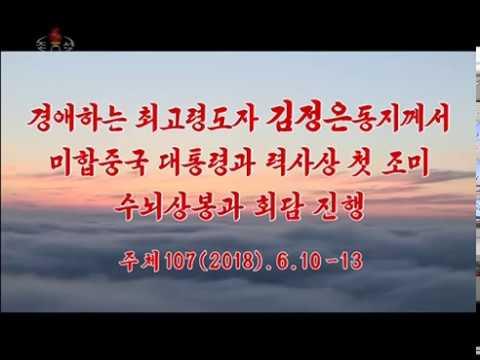 KCTV documentary on Kim Jong Un's trip to Singapore