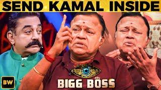Kamal ah 100 Days Bigg Boss House உள்ள விடணும்!! - Radha Ravi Blasts