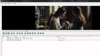 طريقة ترجمة الافلام بسهوله ببرنامج subtitle workshop