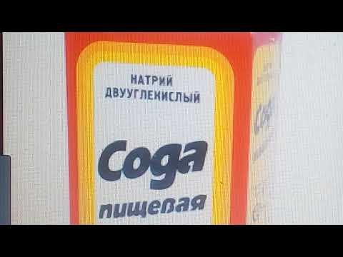 СОДА СПАСАЕТ ОТ ПОЛИПОВ - ПРОСТЕЙШИЙ РЕЦЕПТ 11.04.2019