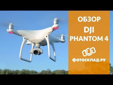 Активация квадрокоптеров DJI Phantom 4 Professional и Phantom 4 .
