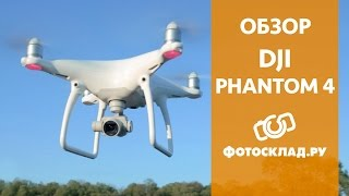 Обзор квадрокоптера DJI Phantom 4 от Фотосклад.ру