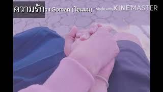 เพลง ความรัก - วงโซแมน Soman (เนื้อเพลง)
