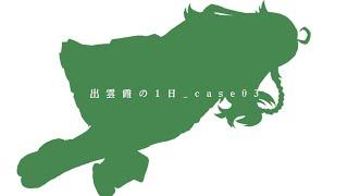【出雲霞】Record_day_case03【にじさんじ】