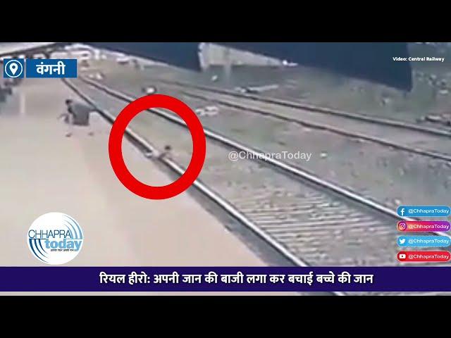 रियल हीरो: अपनी जान को जोखिम में डालकर रेलवे कर्मचारी ने बचाई बच्चे की जान