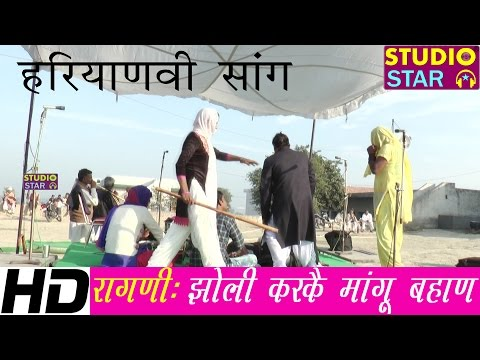 Haryanvi Ragni | Jholi Karke Mangu Bahan | Haryanvi Saang Ragni 2016 Ramsharn Modi Studio Star